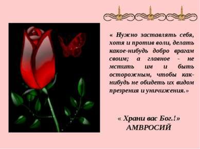 « Храни вас Бог.!» АМВРОСИЙ « Нужно заставлять себя, хотя и против воли, дела...