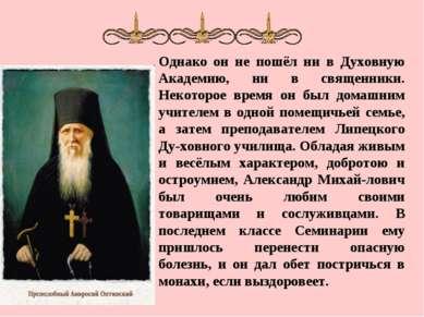 Однако он не пошёл ни в Духовную Академию, ни в священники. Некоторое время о...