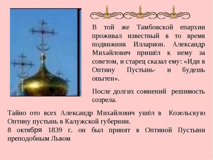 В той же Тамбовской епархии проживал известный в то время подвижник Илларион....