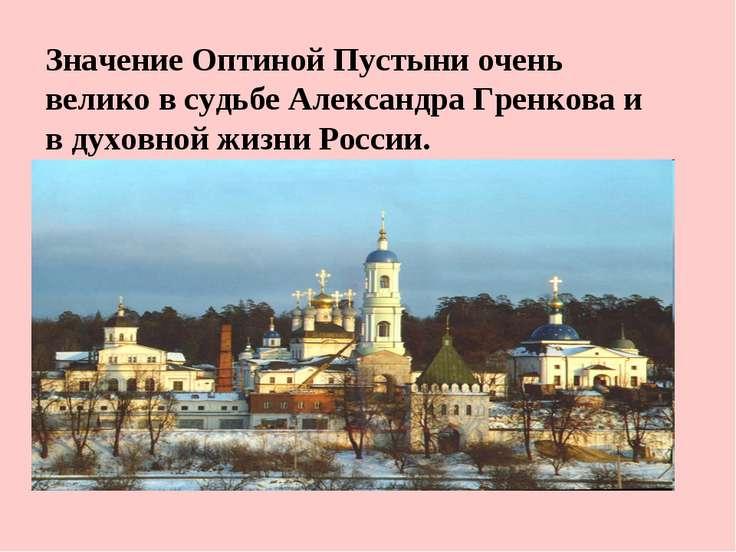 Значение Оптиной Пустыни очень велико в судьбе Александра Гренкова и в духовн...