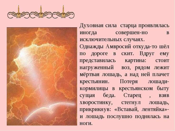 Духовная сила старца проявлялась иногда совершен-но в исключительных случаях....