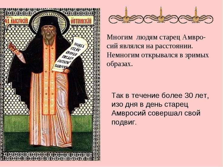 Многим людям старец Амвро-сий являлся на расстоянии. Немногим открывался в зр...
