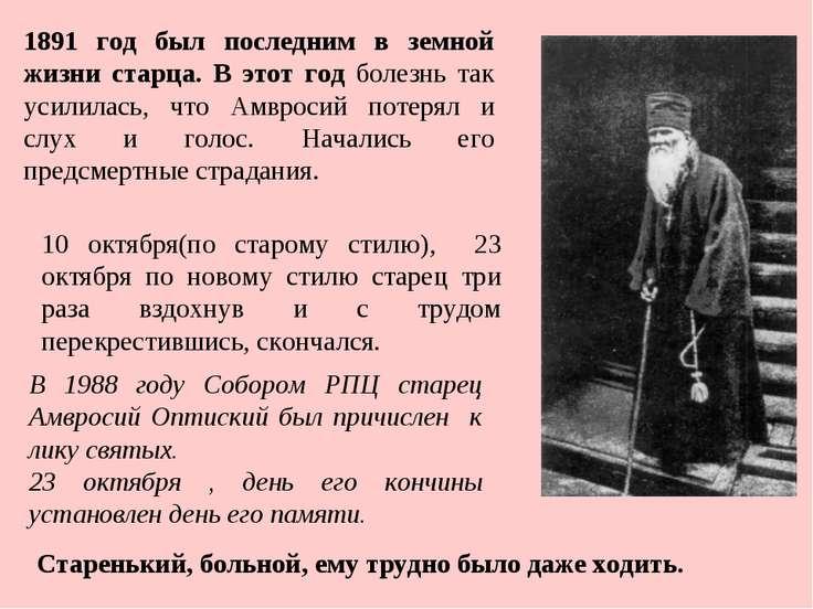 Старенький, больной, ему трудно было даже ходить. 1891 год был последним в зе...