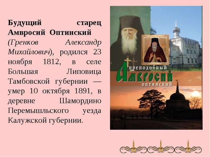 Будущий старец Амвросий Оптинский (Гренков Александр Михайлович), родился 23 ...