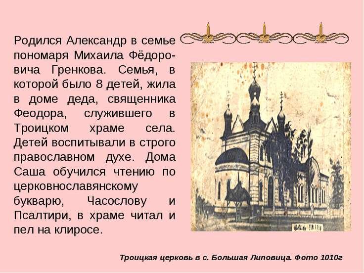 Родился Александр в семье пономаря Михаила Фёдоро-вича Гренкова. Семья, в кот...