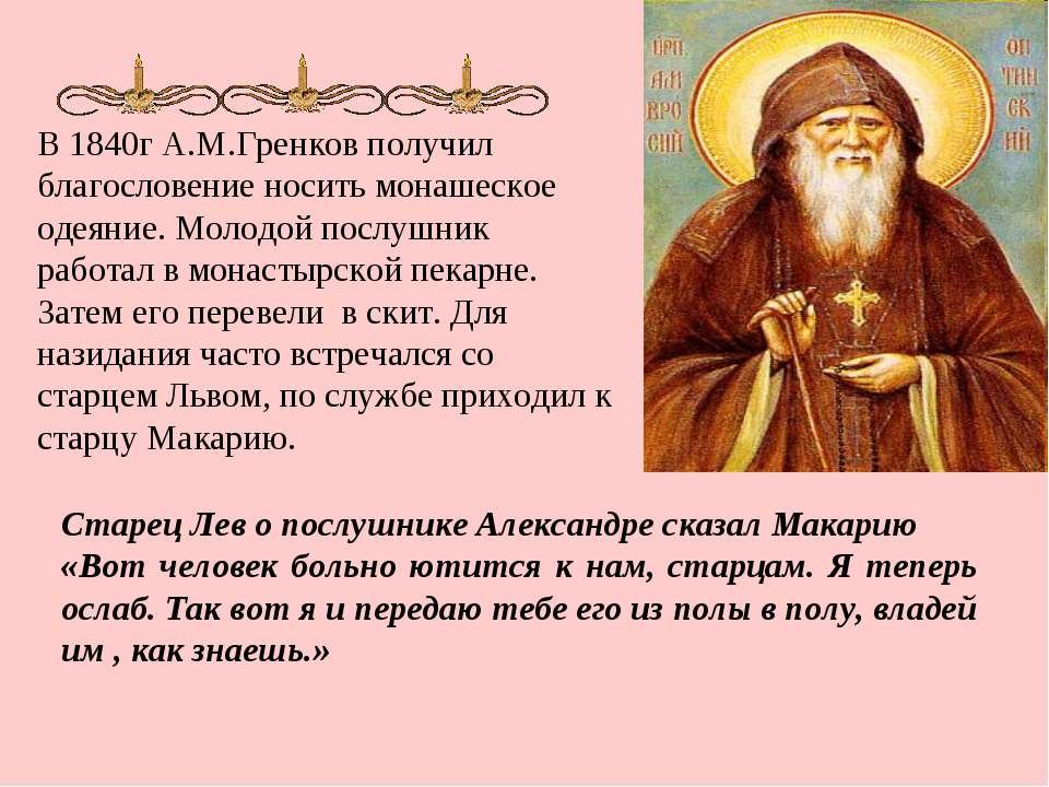 В 1840г А.М.Гренков получил благословение носить монашеское одеяние. Молодой ...