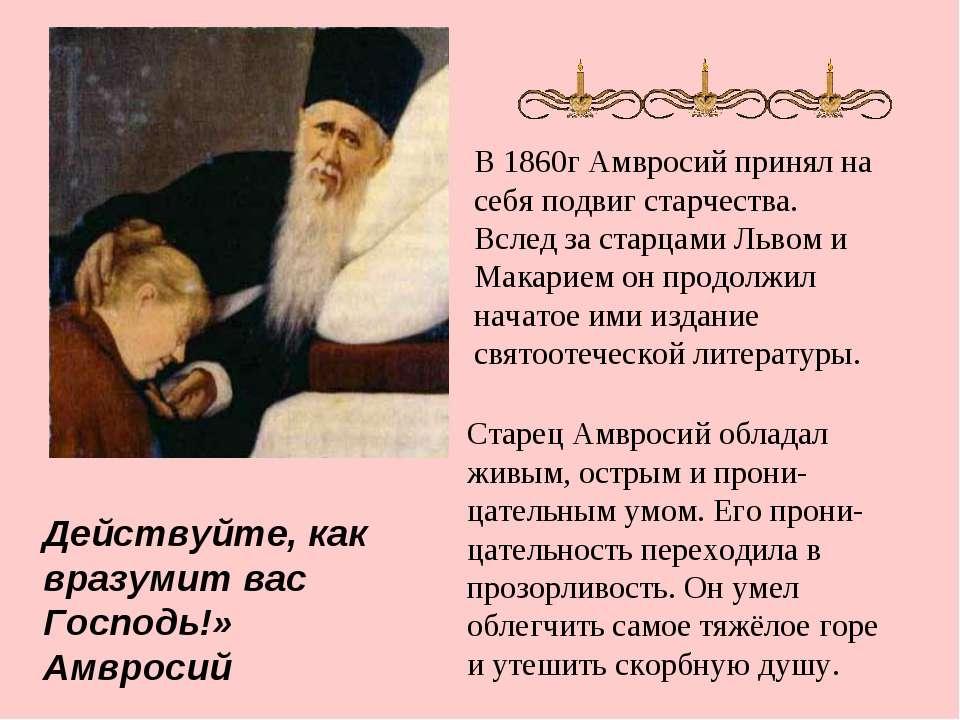 Действуйте, как вразумит вас Господь!» Амвросий В 1860г Амвросий принял на се...