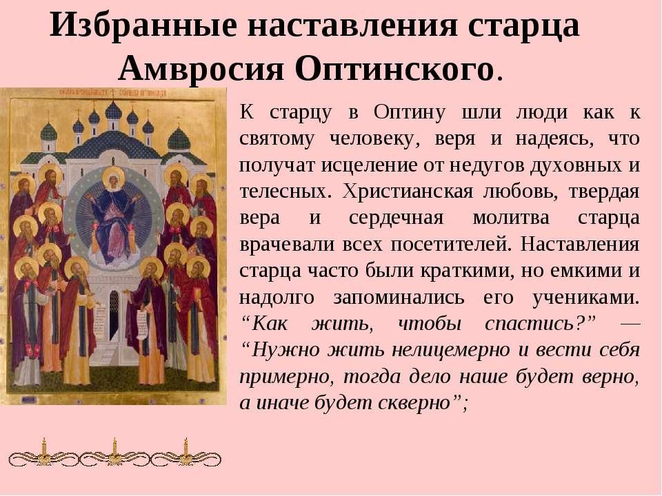 Избранные наставления старца Амвросия Оптинского. К старцу в Оптину шли люди ...