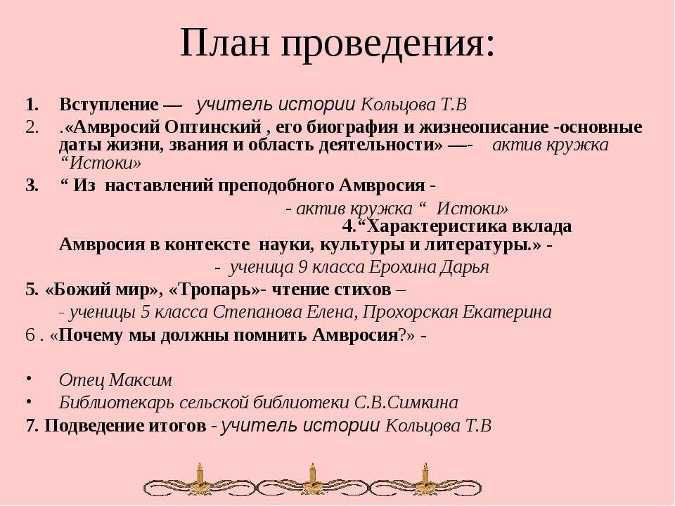 План проведения: Вступление — учитель истории Кольцова Т.В .«Амвросий Оптинск...