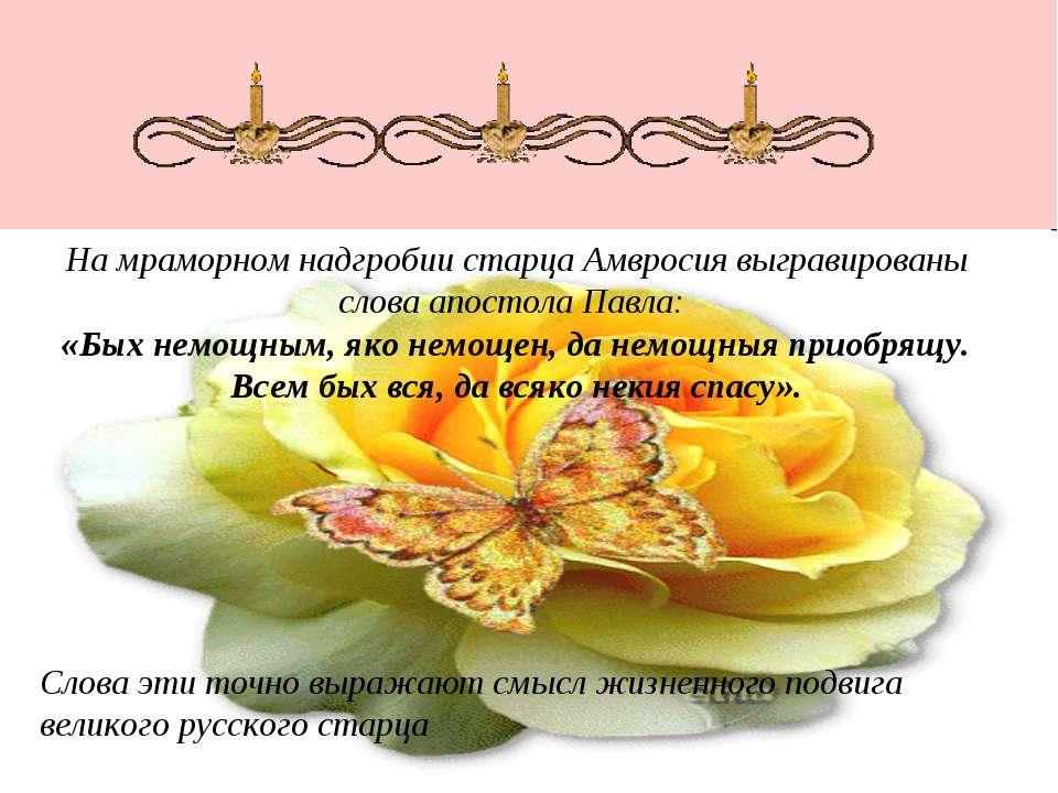 На мраморном надгробии старца Амвросия выгравированы слова апостола Павла: «Б...