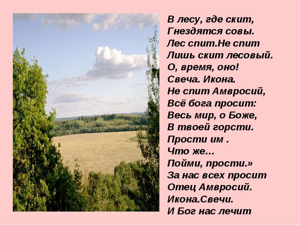 В лесу, где скит, Гнездятся совы. Лес спит.Не спит Лишь скит лесовый. О, врем...