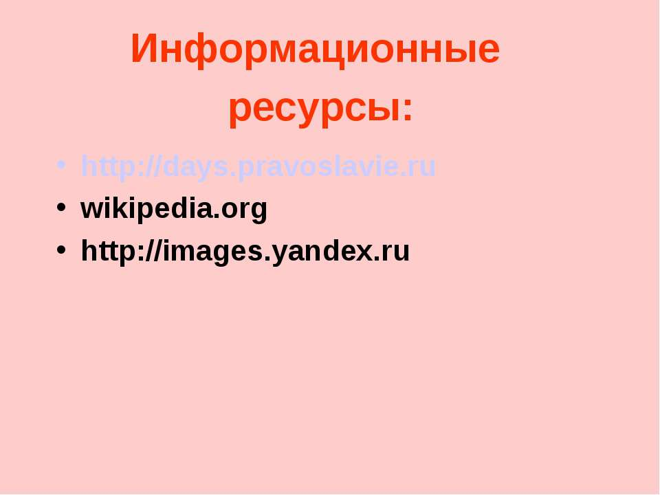 http://days.pravoslavie.ru wikipedia.org http://images.yandex.ru Информационн...