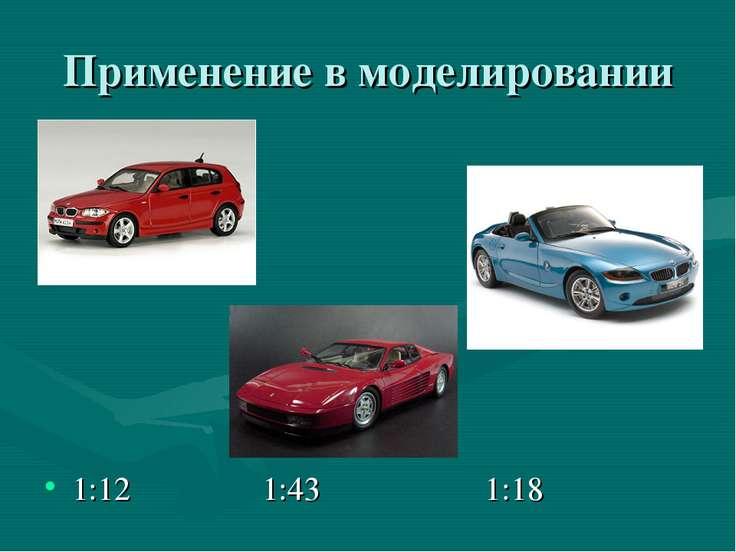 Применение в моделировании 1:12 1:43 1:18