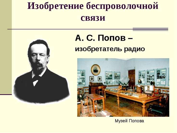Изобретение беспроволочной связи А. С. Попов – изобретатель радио Музей Попова