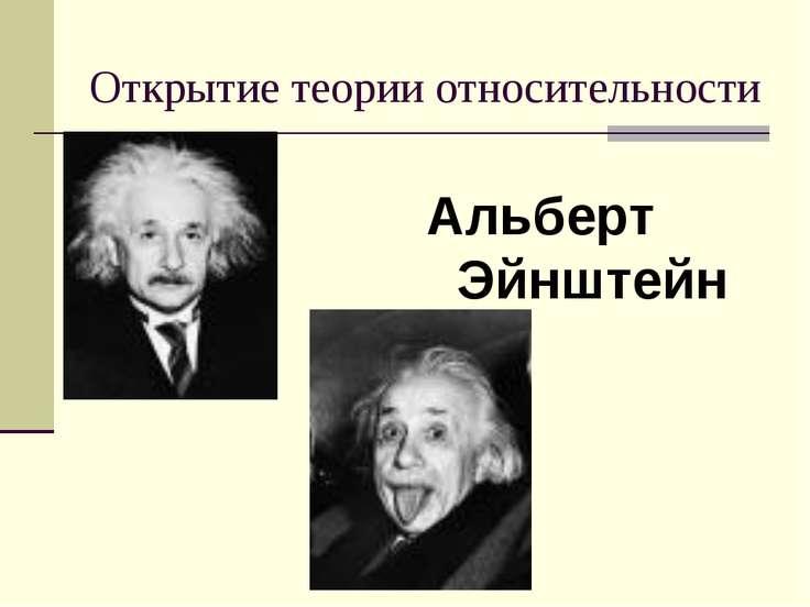 Открытие теории относительности Альберт Эйнштейн