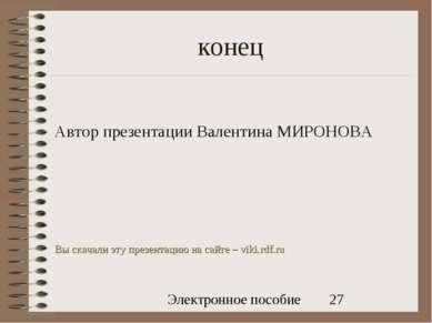 конец Автор презентации Валентина МИРОНОВА Вы скачали эту презентацию на сайт...