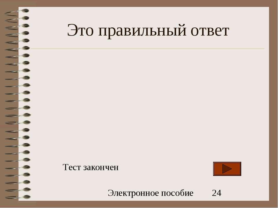 Это правильный ответ Тест закончен Электронное пособие