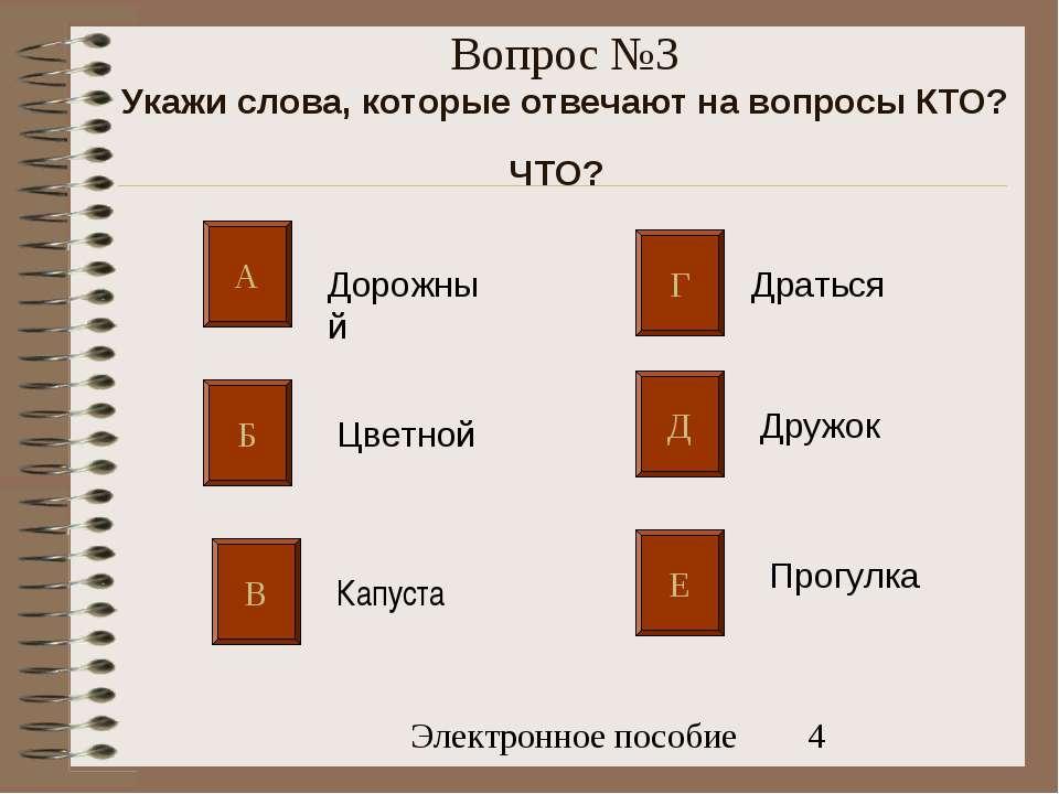 Вопрос №3 Укажи слова, которые отвечают на вопросы КТО? ЧТО? А Б В Дорожный Ц...