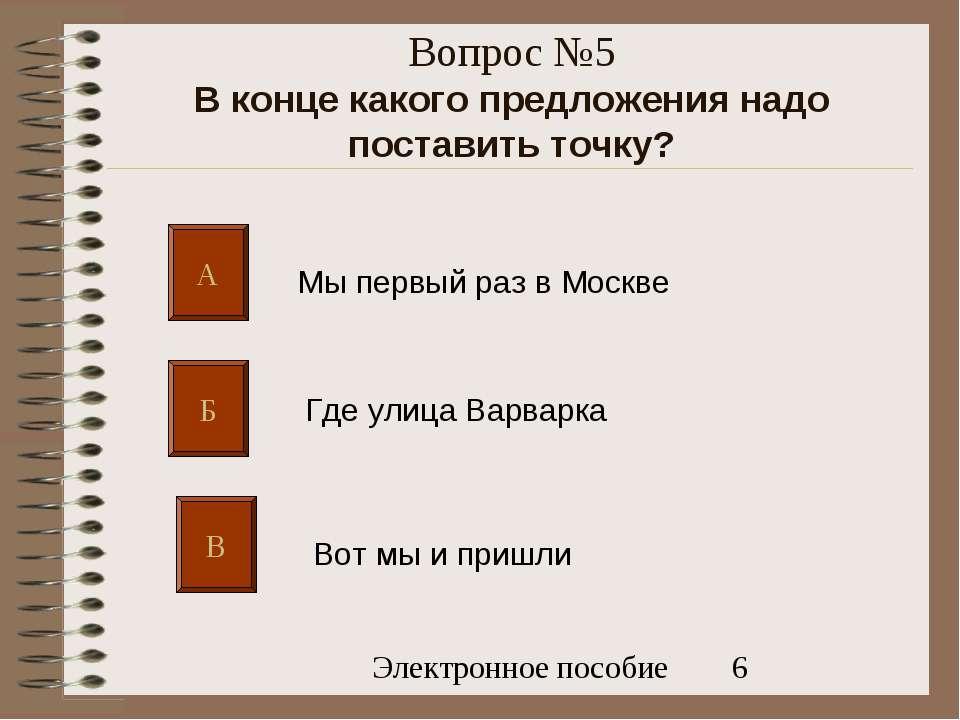 Вопрос №5 В конце какого предложения надо поставить точку? А Б Мы первый раз ...