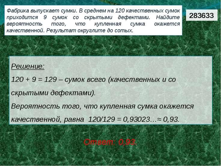 Решение: 120 + 9 = 129 – сумок всего (качественных и со скрытыми дефектами). ...