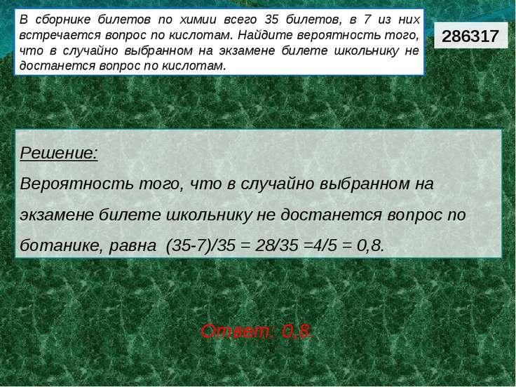 В сборнике билетов по химии всего 35 билетов, в 7 из них встречается вопрос п...