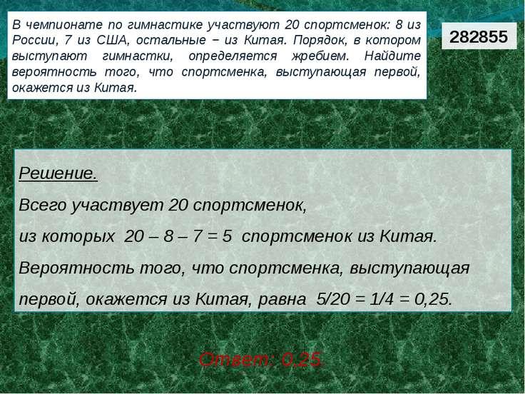В чемпионате по гимнастике участвуют 20 спортсменок: 8 из России, 7 из США, о...