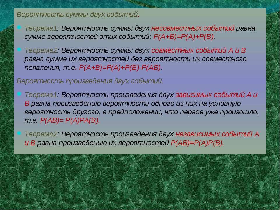 Вероятность суммы двух событий. Теорема1: Вероятность суммы двух несовместных...
