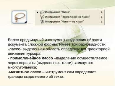 Более продвинутый инструмент выделения области документа сложной формы. Имеет...