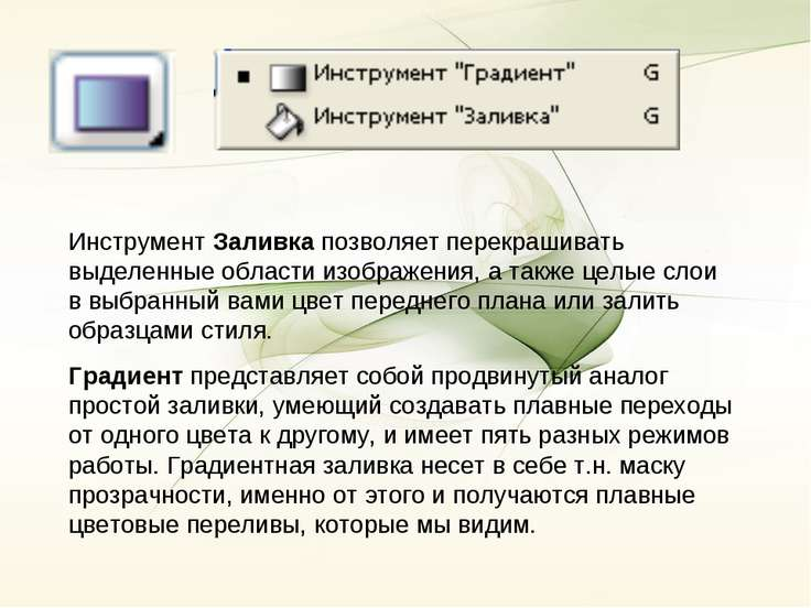 Инструмент Заливка позволяет перекрашивать выделенные области изображения, а ...