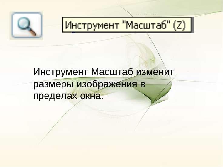 Инструмент Масштаб изменит размеры изображения в пределах окна.