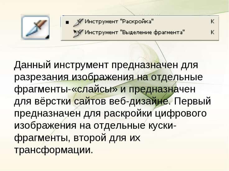 Данный инструмент предназначен для разрезания изображения на отдельные фрагме...