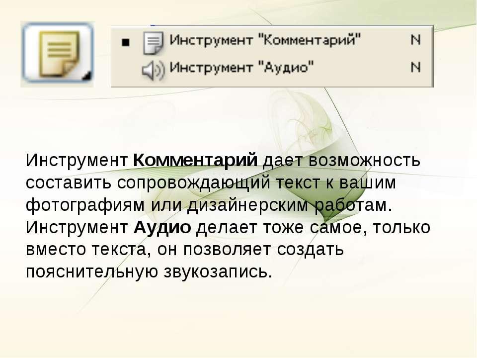 Инструмент Комментарий дает возможность составить сопровождающий текст к ваши...