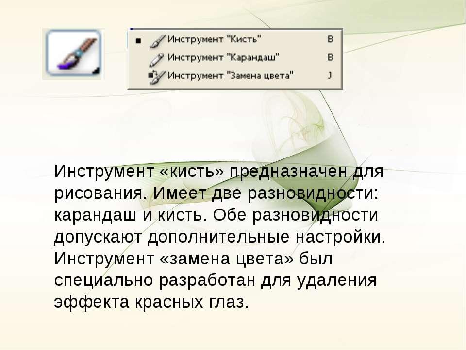 Инструмент «кисть» предназначен для рисования. Имеет две разновидности: каран...