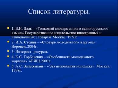 Список литературы. 1. В.И. Даль – «Толковый словарь живого великорусского язы...