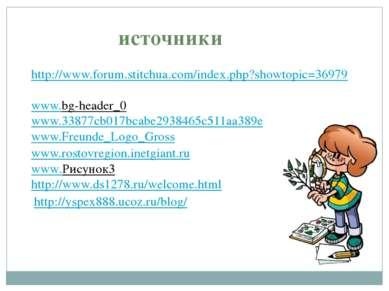 http://www.forum.stitchua.com/index.php?showtopic=36979 www.bg-header_0 www.3...