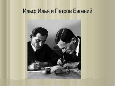 Ильф Илья и Петров Евгений