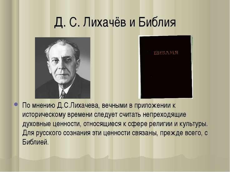 Д. С. Лихачёв и Библия По мнению Д.С.Лихачева, вечными в приложении к историч...