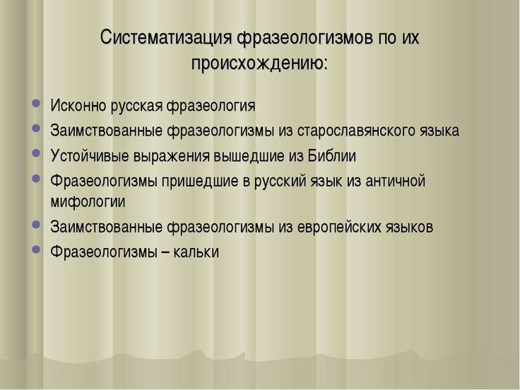 Систематизация фразеологизмов по их происхождению: Исконно русская фразеологи...