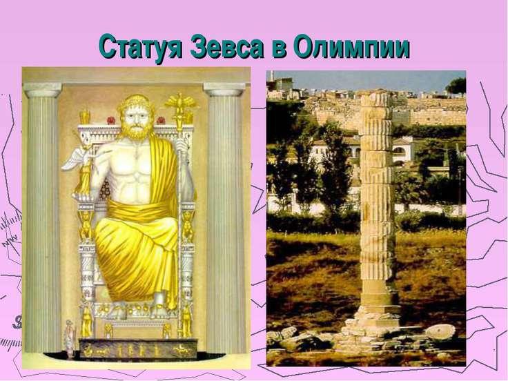 Статуя Зевса в Олимпии