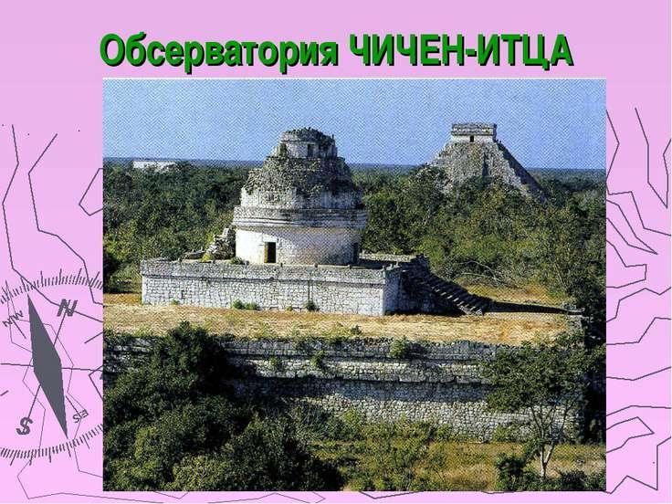 Обсерватория ЧИЧЕН-ИТЦА