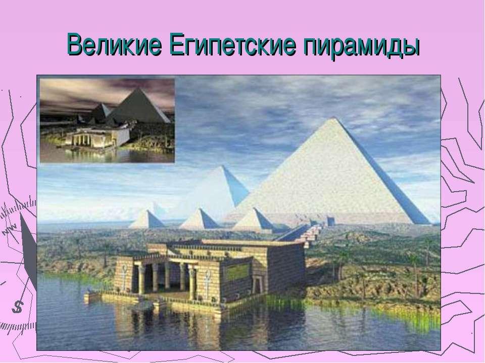 Великие Египетские пирамиды