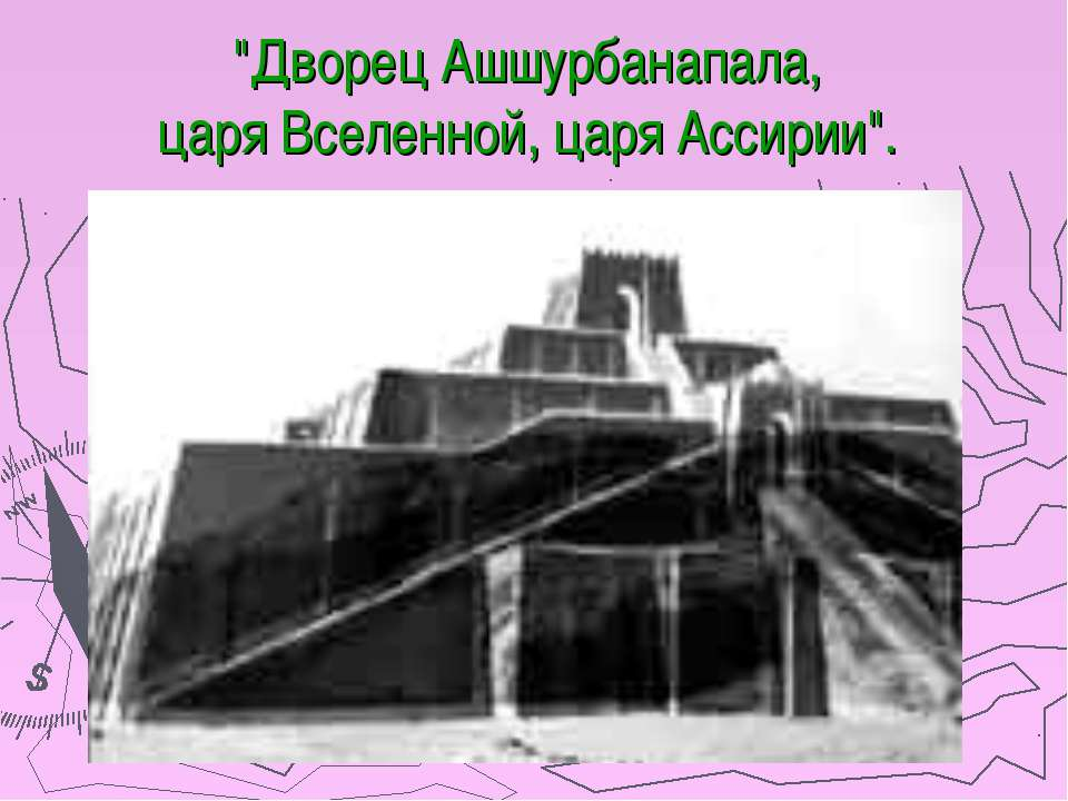 """Дворец Ашшурбанапала, царя Вселенной, царя Ассирии""."