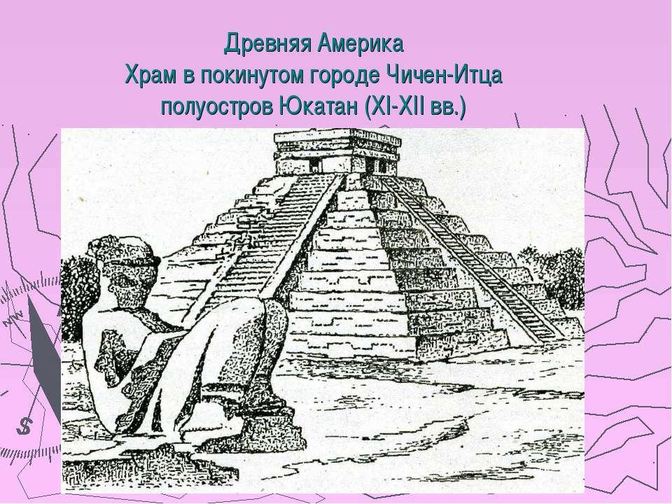 Древняя Америка Храм в покинутом городе Чичен-Итца полуостров Юкатан (XI-XII ...