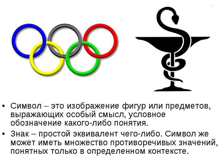 Символ – это изображение фигур или предметов, выражающих особый смысл, условн...