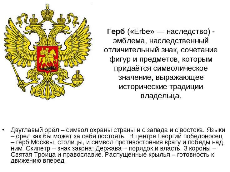 Герб («Erbe» — наследство) - эмблема, наследственный отличительный знак, соче...