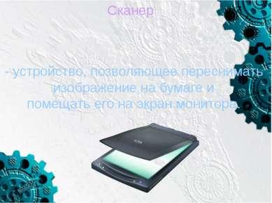 Сканер - устройство, позволяющее переснимать изображение на бумаге и помещать...