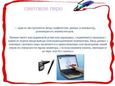 световое перо — один из инструментов ввода графических данных в компьютер, ра...