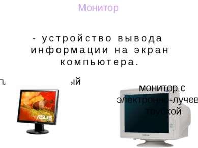 Монитор - устройство вывода информации на экран компьютера. плоскопанельный м...