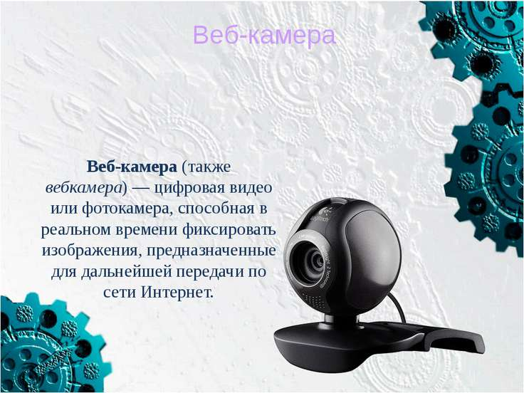 Веб-камера (также вебкамера)— цифровая видео или фотокамера, способная в реа...
