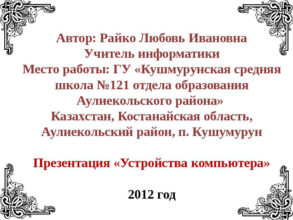 Автор: Райко Любовь Ивановна Учитель информатики Место работы: ГУ «Кушмурунск...